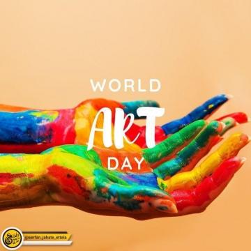 """امروز ۱۵ آوریل (۲۶ فروردین) """"روز جهانی هنر"""" نامگذاری شده است"""