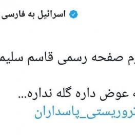 واکنش توییتری صفحه فارسی اسرائیل به بسته شدن صفحه سردار سلیمانی توسط اینستاگرام