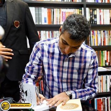 فردوسیپور با علاقمندان کتابهایش دیدار میکند؛ فروش به نفع سیلزدگان