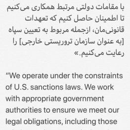 اظهار نظر جدید اینستاگرام در مورد بستهشدن چندین صفحه منسوب به سپاه پاسداران