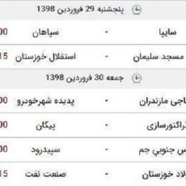 برنامه ديدارهاي امروز و فرداي ليگ برتر فوتبال ايران
