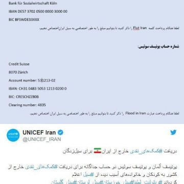افتتاح شماره حساب یونیسف آلمان و سوئیس برای دریافت کمکهای نقدی به سیزدگان ایرانی