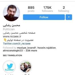 صفحه محسن رضایی توسط اینستاگرام باز شد و مجدد در دسترس قرار گرفت.