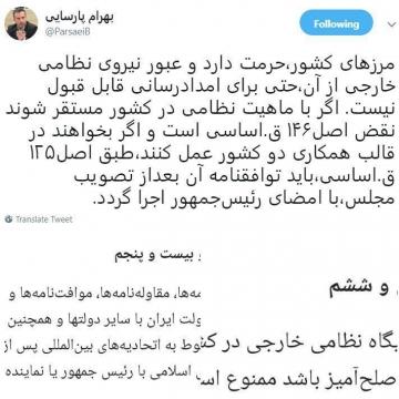 انتقاد بهرام پارسایی از حضور نیروی نظامی خارجی در خاک ایران