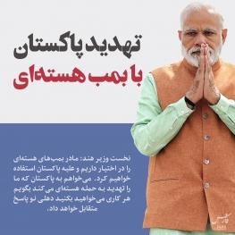 تهدید پاکستان با بمب هسته ای
