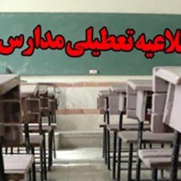 مدارس شهرستان هاي شادگان،آبادان خرمشهر فردا صبح تعطيل است