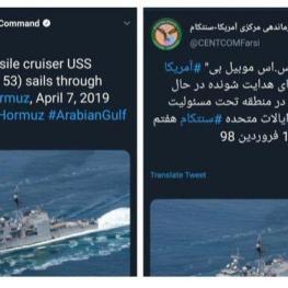 تصوير دو توييت سنتكام را كه به نسبت مخاطب، نام خليج فارس را تغيير داده اند!