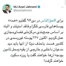 توییت آذری جهرمی در واکنش به حذف برخی از پوستههای فارسی تلگرام در گوگلاستور و تلفن همراه مشتریان ایرانی