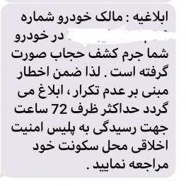 تایید ارسال پیامک به برخی رانندگان به دلیل کشف حجاب