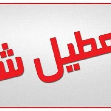 روز چهارشنبه در خوزستان تعطیل اعلام شد