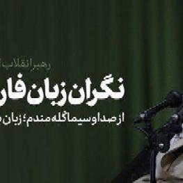 نگران زبان فارسیام؛ از صداوسیما گلهمندم، به جای زبان صحیح، زبان بیهویت را ترویج میکند