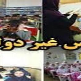 اعلام شهریه مدارس غیردولتی شهر تهران؛ ۱۵ میلیون تومان بالاترین نرخ شهریه