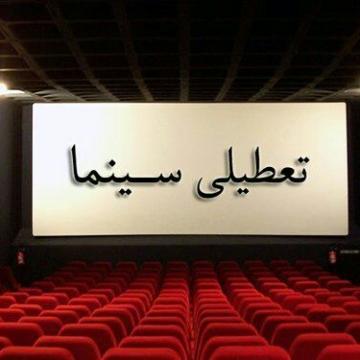 اطلاعیه تعطیلی سینما ها