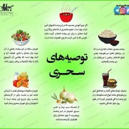 """توصیه های غذایی مناسب برای """"سحری"""" در ماه مبارک رمضان"""