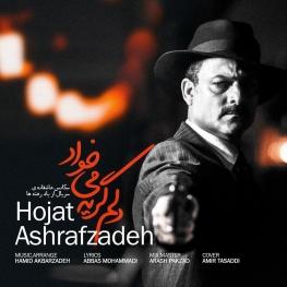 #آهنگ جدید حجت اشرف زاده به نام دلم گریه میخواد