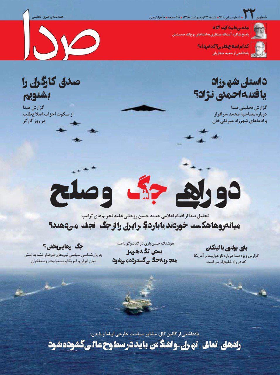 Image result for هفتهنامه صدا+دو راهی جنگ و صلح