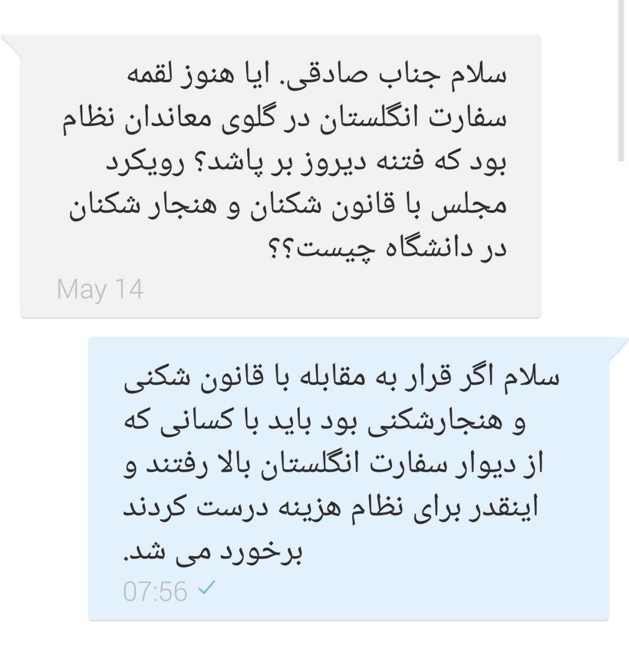 محمود صادقی با انتشار تصویر فوق در توئیتر نوشت: پاسخ من به یک پیام با پیش شمارهی ۰۹۱۵