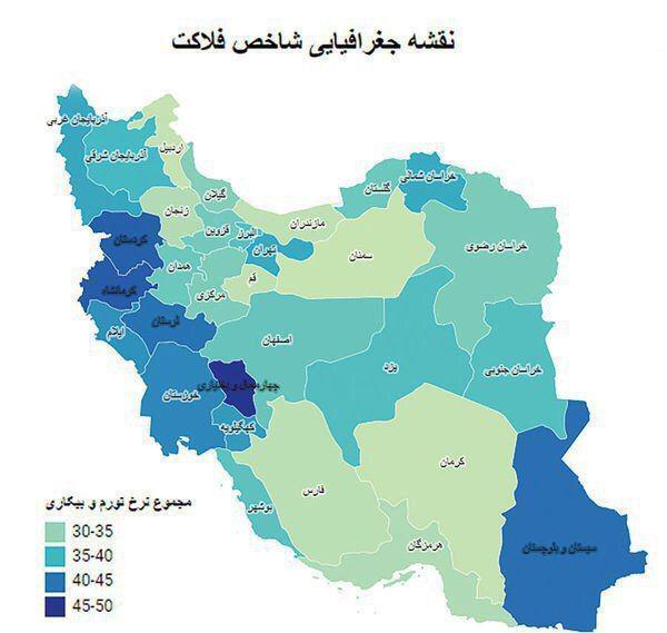 شاخص فلاکت در جهان و ایران