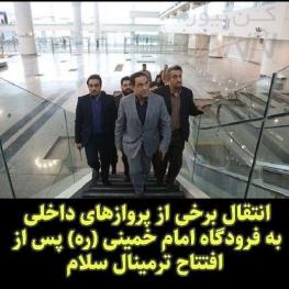 انتقال برخی از پروازهای داخلی به فرودگاه امام خمینی (ره) پس از افتتاح ترمینال سلام