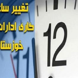 تغییر ساعات کار ادارات در خوزستان