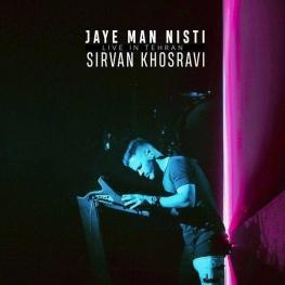 #آهنگ جديد سیروان خسروی به نام جای من نیستی