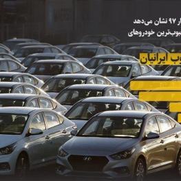 خودروهای محبوب ایرانیان؟