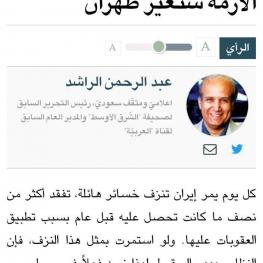 عبدالرحمان راشد مدیر سابق شبکه العربیه: ما سعودی ها و آمریکایی ها حق داریم که بگوییم دنبال جنگ نیستیم