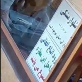 پلمب یک مغازه در نظرآباد به دلیل منع ورود افغانستانیها