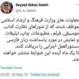 دستور وزیر فرهنگ و ارشاد درباره پاسداشت زبان فارسی