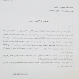 محمدرضا نعمت زاده طی نامهای خطاب به وزیر صنعت، حکم جدید رحمانی برای خود را رد کرد