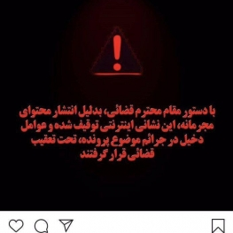 صفحه اینستاگرام برخی ازنوازندگان زن همچون آسو کهزادی و نغمه مرادآبادی مسدود شد