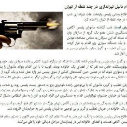 تیراندازی در چند نقطه تهران