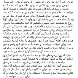 يادداشت رئيس كل بانك مركزي در مورد سالروز آزادسازي خرمشهر و شرایط امروز