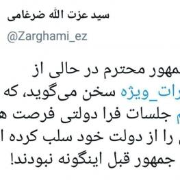 توییت ضرغامی: رئیس جمهور با تحریم جلسات فرا دولتی، فرصتها را از دولت خود سلب کرده است.