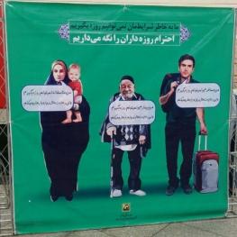 کار خوب در مترو تهران