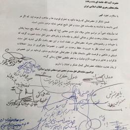 نامه فراکسیون اهل سنت مجلس به رهبر انقلاب