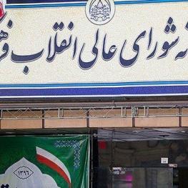 جلسه شورای عالی انقلاب فرهنگی به ریاست لاریجانی برگزار می شود