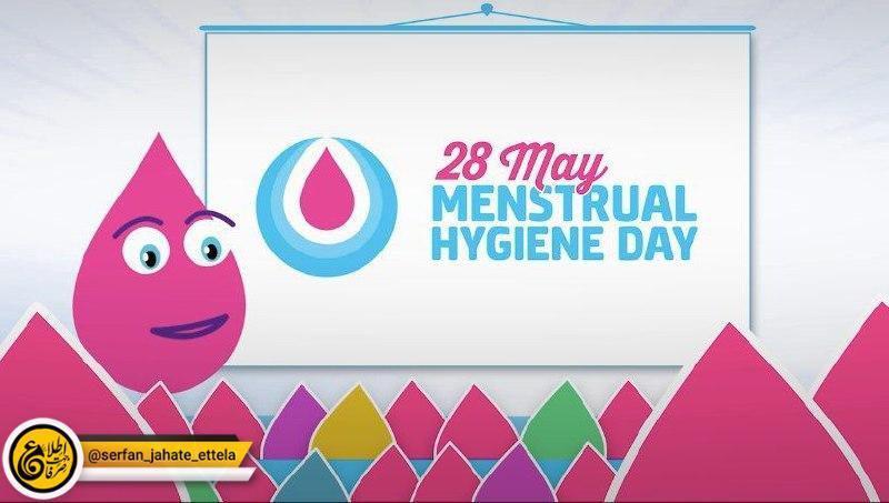 امروز ۲۸ می، #روز_جهانی بهداشت قاعدگی (Menstrual Hygiene Day) است