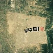 اصابت ۳ موشک به پایگاه التاجی در شمال عراق