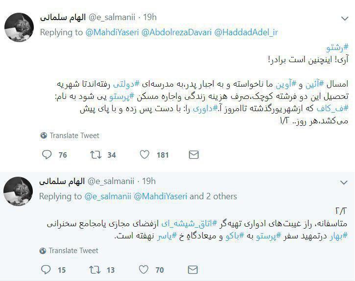 همسر عبدالرضا داوری از گرفتاری او در دام یک پرستو خبر داده است!