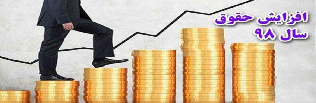 افزایش ۴۰۰ هزار تومانی حقوق، فاصله طبقاتی را کم نکرد!
