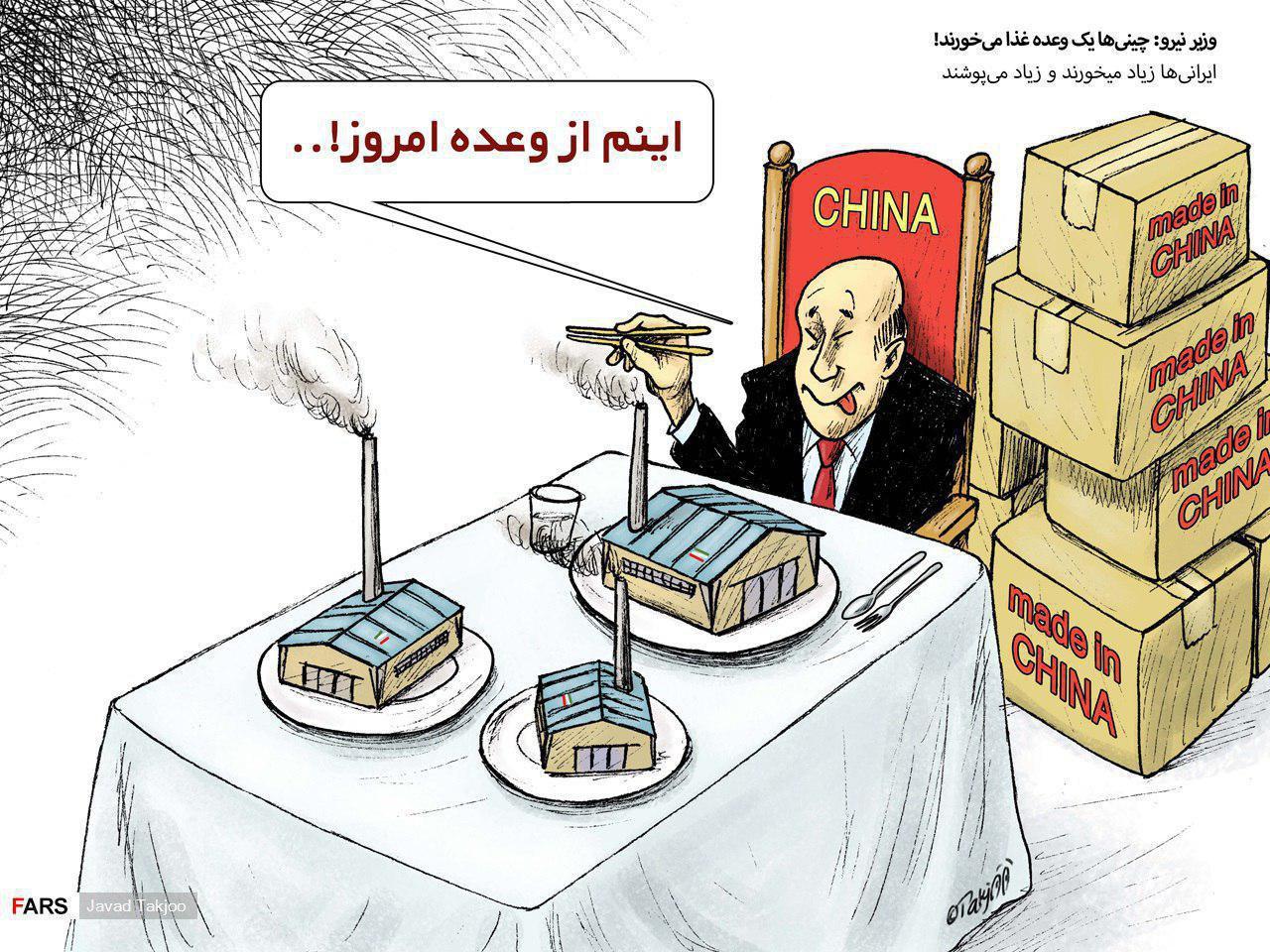 وزیر نیرو: چینیها یک وعده غذا میخورند