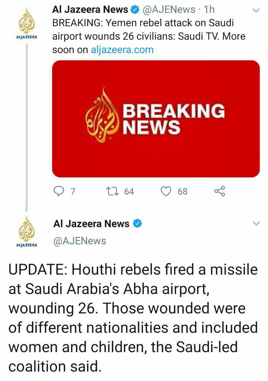 حمله موشکی حوثی های یمن به فرودگاه غیرنظامی آبها عربستان ۲۶ مجروح بجا گذاشت