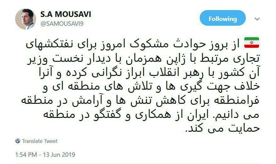 واکنش سخنگوی وزارت خارجه به حادثه حمله به دو نفتکش در دریای عمان