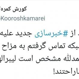 روایت مشاور مدیر شبکه سه از واکنش کنایه آمیز علی فروغی