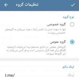 گروه های عمومی برای اکانت های ایرانی آزاد شد!