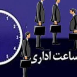 تغییر ساعت کاری ادارات البرز از تیر ماه