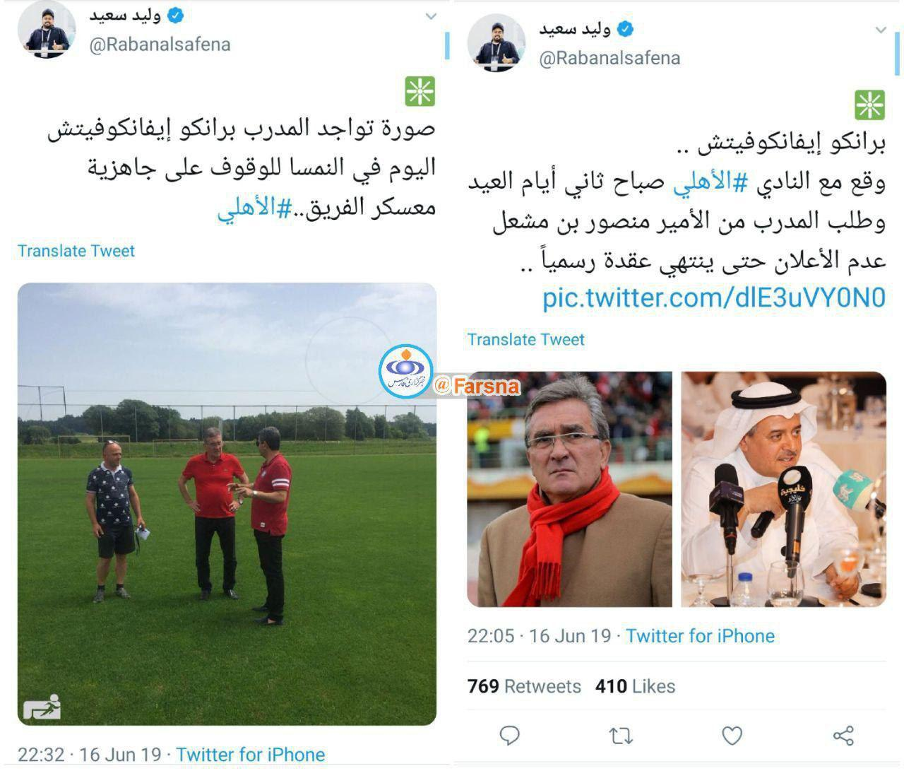 باشگاه الاهلی عربستان اعلام کرد، برانکو ایوانکوویچ فصل آینده سرمربی این تیم خواهد بود.