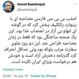 واکنش سفیر ایران در لندن به مصاحبه همسر نازنین زاغری با بی بی سی فارسی