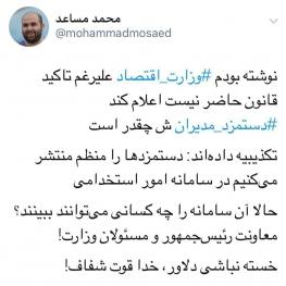 توییت خبرنگار شرق: وزارت اقتصاد میزان حقوق مدیرانش را اعلام نمیکند